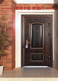 防盗门、金属门